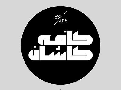 Cafe Kashan logotype icon brand design minimal logo branding typography logotype illustration illustrator design art