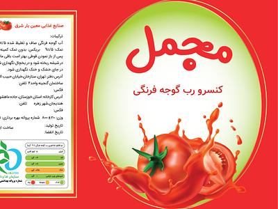 Canned tomato paste vector label illustration branding design illustrator