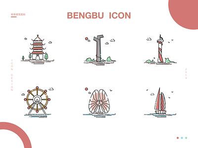 BengBu architectural icon design flat design city building sign ui icon hometown illustration