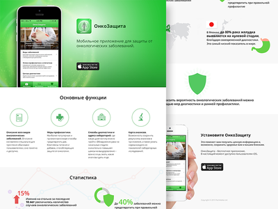 Promo page for medical app - canсer prevention