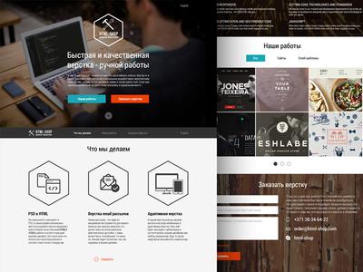 Responsive website design for HTML-SHOP