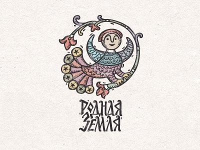 Russian Land design art logo fund gamayun tradition russian