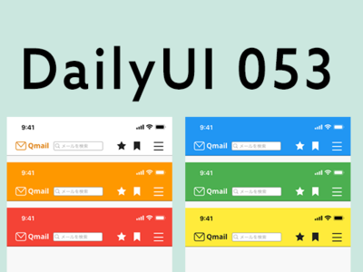 Daily UI 053 Header Navigation japanese dailyui053 mail mail app colors header navigation header header design 100 day ui challenge 100 day challenge ui  ux diseño uipractice uidesign design ui sketch app dailyui