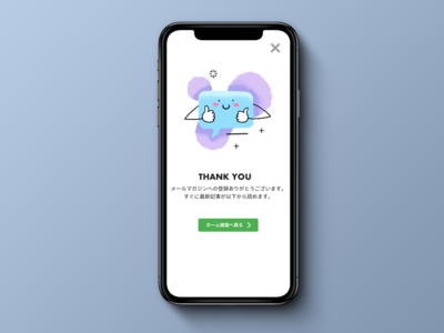 Daily UI 077 Thank You.