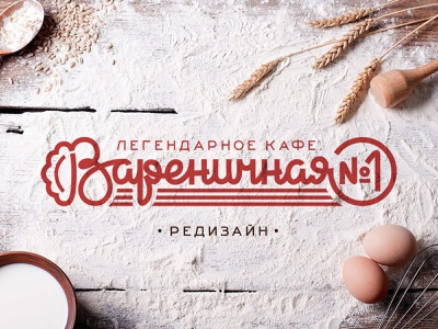 Вареничная №1 branding lettering logo mark logo typography lettering
