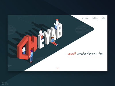 Cheyab's header illustration طراحی سایت طراحی رابط کاربری دیزاین طراحی لوگو logodesign vector ui header isometric digitaldesign digitalart digital webdesign websites website illustration design logo