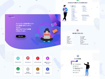 Japanese language Credit Card Merchant website. website web icon logo illustration ux ui design branding