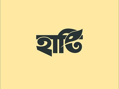 Elephant Logo (With Bangla Typography) bangla elephant logo web logo vector logo ux ui branding logo logotype minimal logo flat logo logo mark creative logo simple logo logo design elephant logo