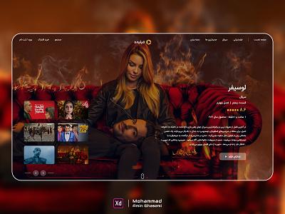 Filimo VOD 1 films website design web design webdesign website movie app movie tv app vod lucifer film adobe xd filimo photoshop adobe photoshop adobe xd  photoshop  ui ux ux landingpage ui design