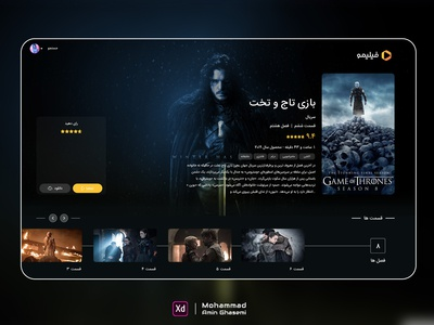 Filimo VOD  - Game of throne