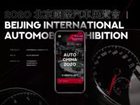 Auto China 2020 Redesign Web & Mobile case beijing auto china cars automotive event landing figma ui web design homepage mobile desktop redesign exhibit exhibition 2020