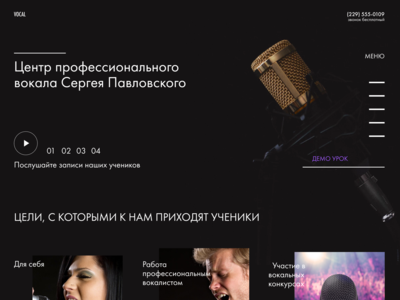 Vocal - website