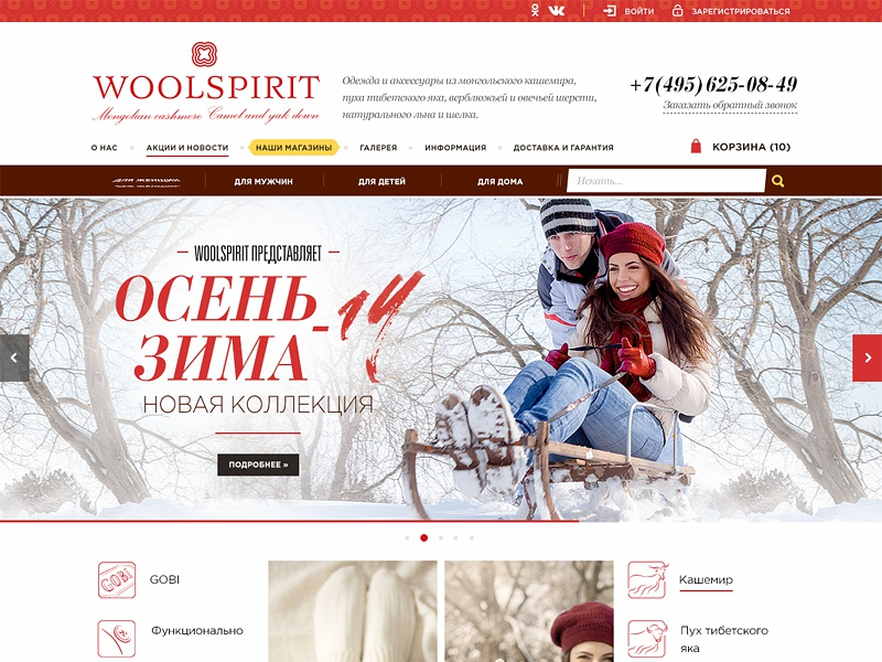Woolen products shop wool shop webdesign winter spring clothes