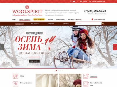 Woolen products shop