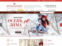 Woolen products shop