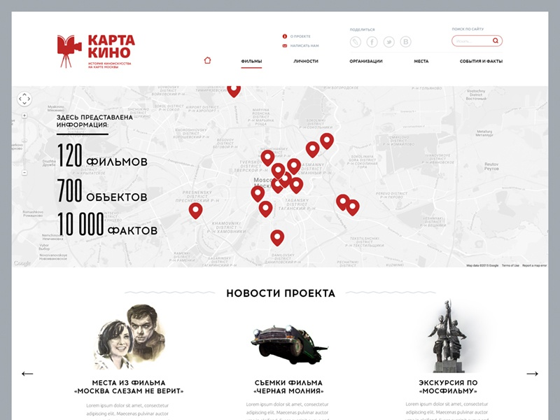 Cinema map grayscale web design map cinema
