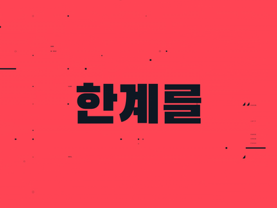 Valorant Text Animation Korean jett korean korea type text motiongraphics motion logomation animation logo