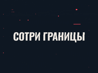 Valorant Text Animation Russian motion graphic motion type text gif valorant sova russia russian animation logo