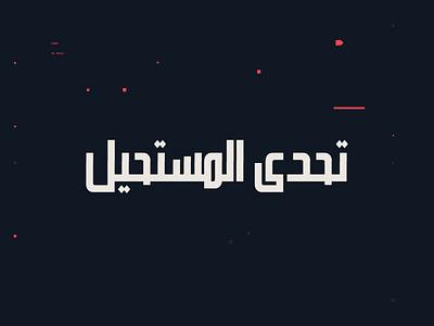 Valorant Text Animation Arabic valorant anim type text motiongraphics motion morocco arabic arab animation logo