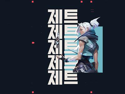 Valorant JETT korea jett keyart mograph motiongraphics type typography motion gif animation valorant