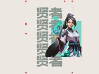 Valorant SAGE logo chinese china sage valorant type typography gif motion animation