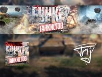 World of Tanks Сover