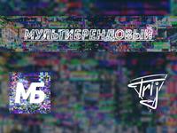 YouTube Banner МБ