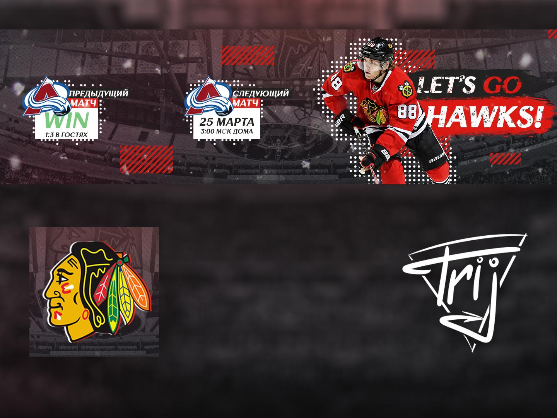 Chicago Blackhawks hockey team cover design cover vector banner design banner illustration branding avatar logo design