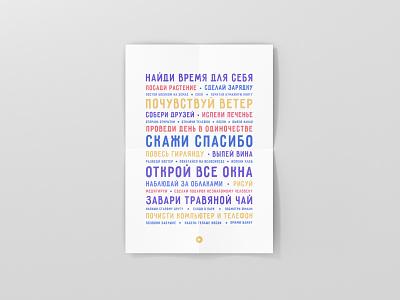Poster Постер graphic design poster art poster a day poster постер плакат figma