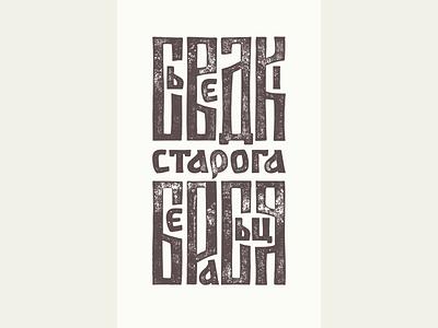 Old Brest's Witnesses print logo typography lettering vector