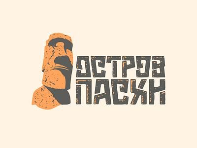 Easter Island travel stone work statue rapa nui lettering logo typography design vector illustration