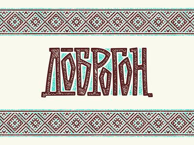 Dobrogon slavic belarus ornament lettering logo design illustration vector