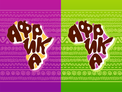 Africa ornament africa lettering logo design illustration vector