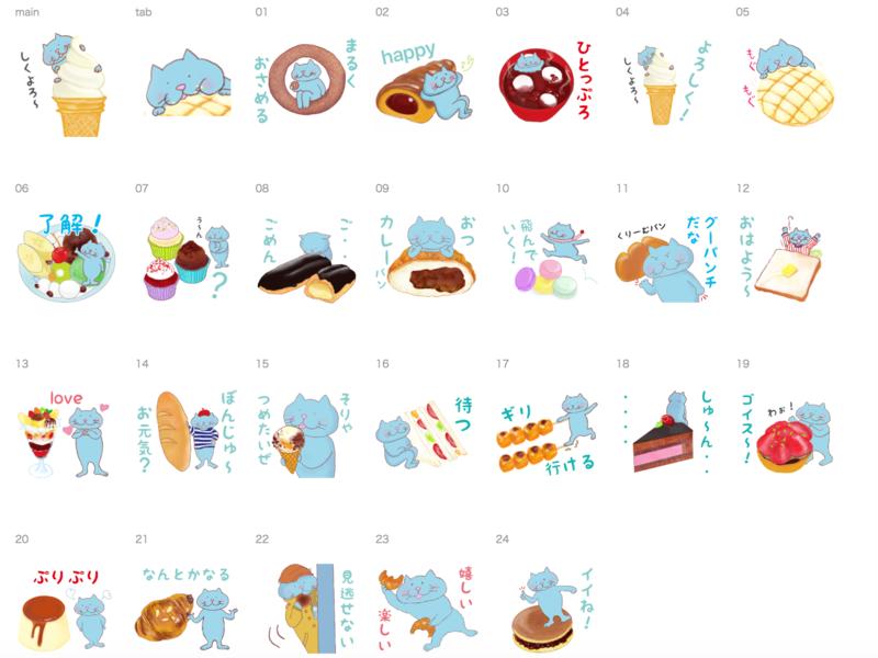 Foodie Cat - LINE STAMP (STICKER) sticker set stamps line japanese illustation cat