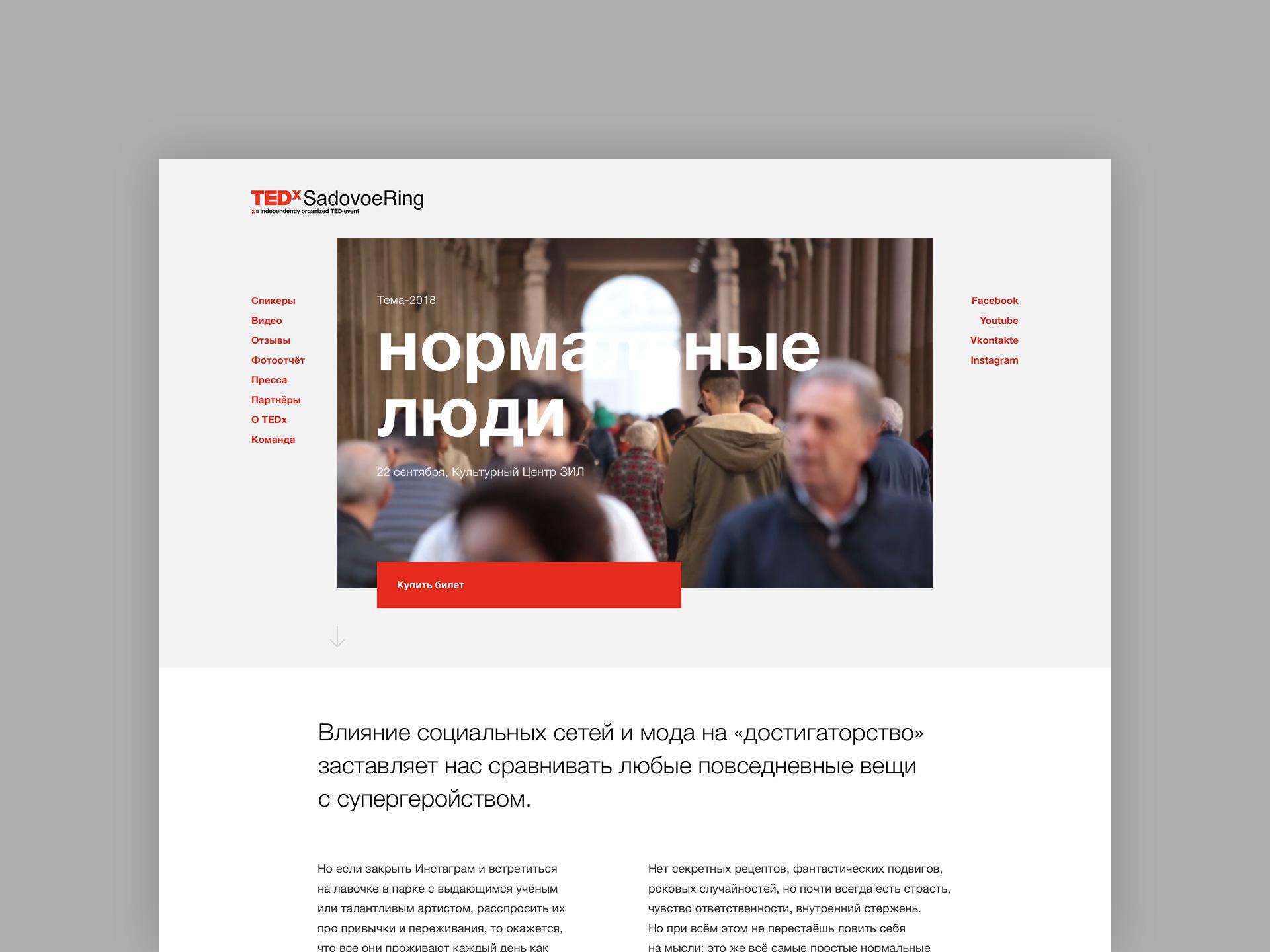 Tedxsr instagram03