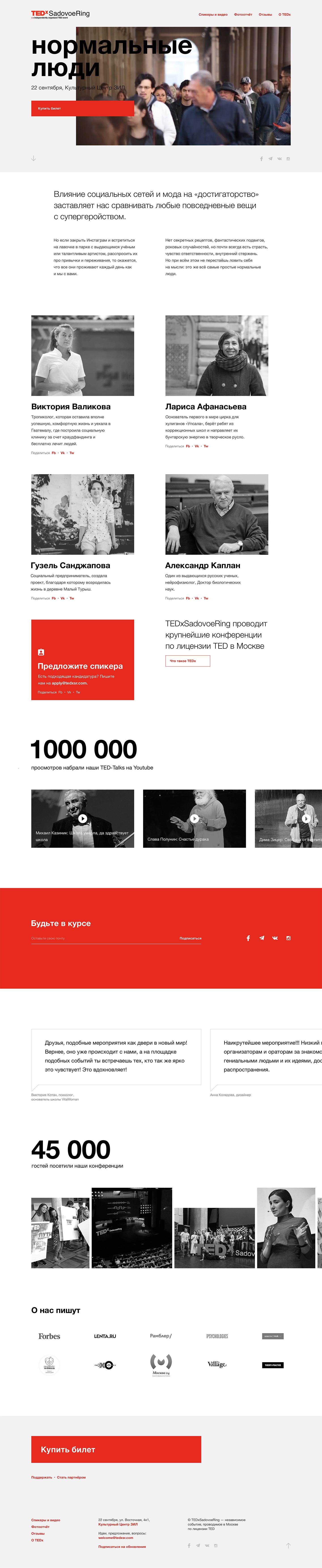 Tedxsr main desktop 1440