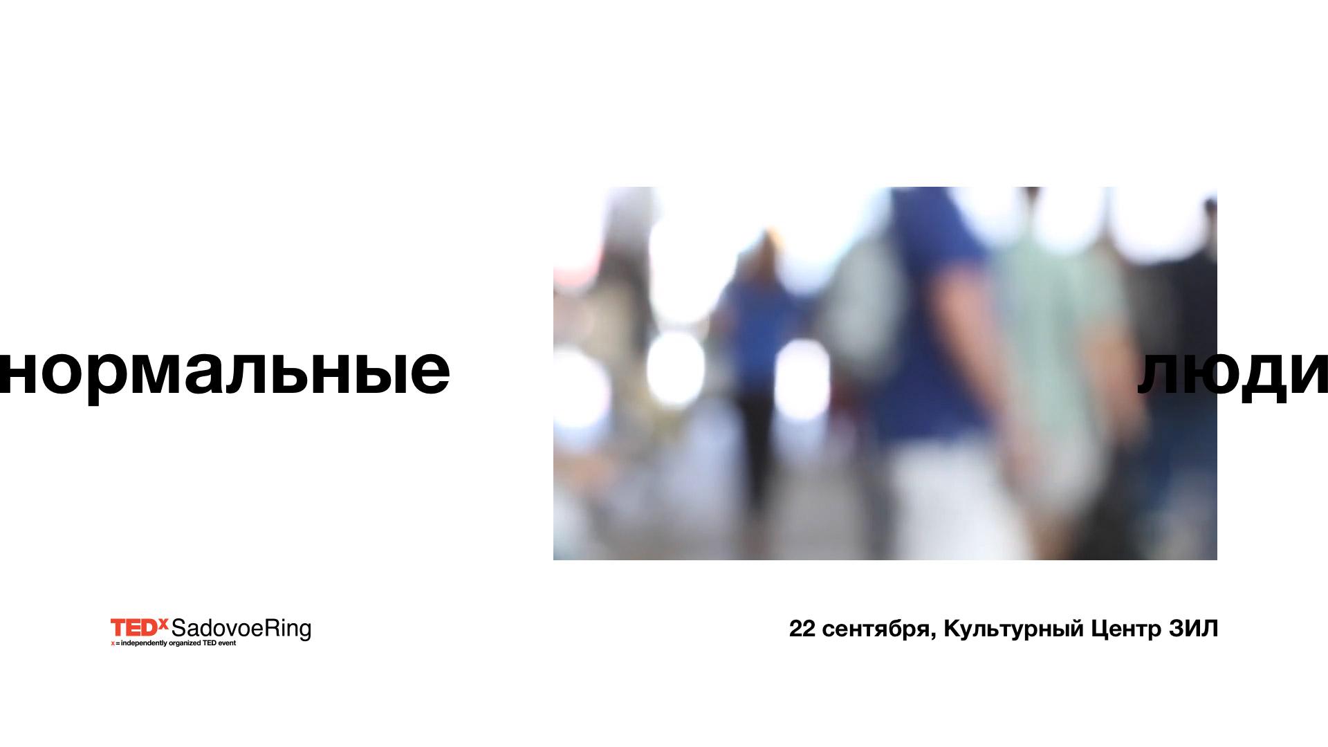 Tedx logo animation01