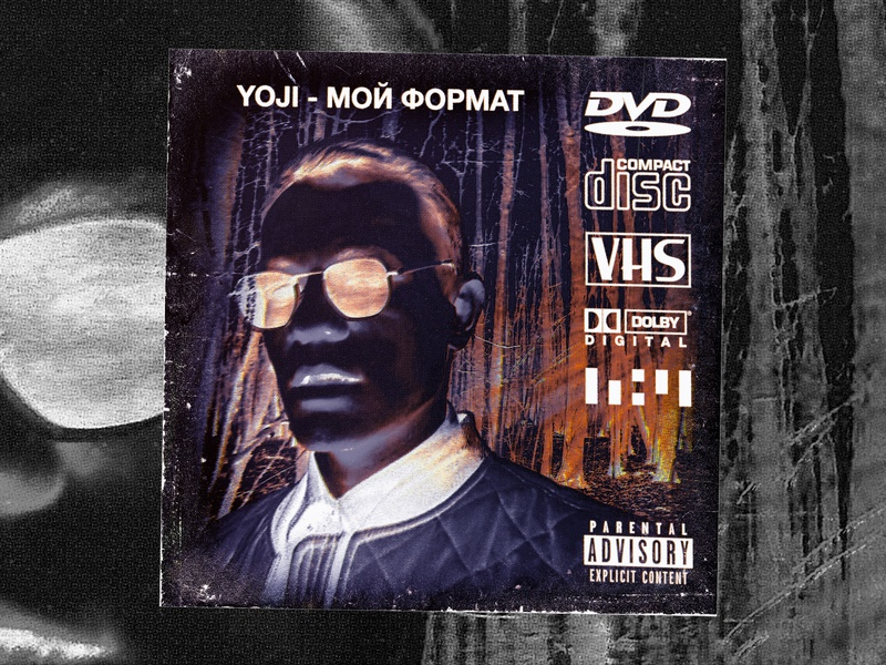Cover art for Yoji - мой формат 😈😈😈😈 textured textures graphic design graphicdesign artwork covers cover concept design album cover cover artwork dribbble cover design illustration cover art texture