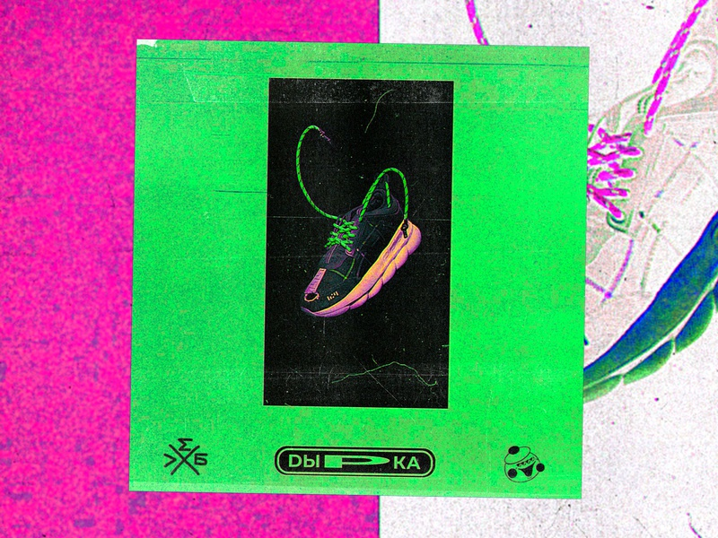 """Concept cover art for ХЛЕБ """"Дырка""""🔫🔫🔫🔫 color sneakers concept illustration purple graphic gra versace green sneaker album cover cover artwork dribbble print design covers cover design texture cover art cover"""