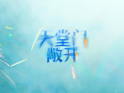 Open Heaven 天堂门敞开 typography light prism chinese worship 敬拜歌曲 album artwork open heaven heaven christian design