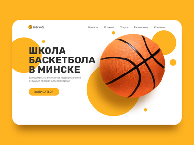 Basketball school main screen design interface webdesign web ux ui dribbble