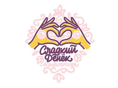 Sweet Day 🧁 Sweet Shop Logo sweetday hands love macaroons confectionary branding logotype logo candybar sweetshop sweets sweet