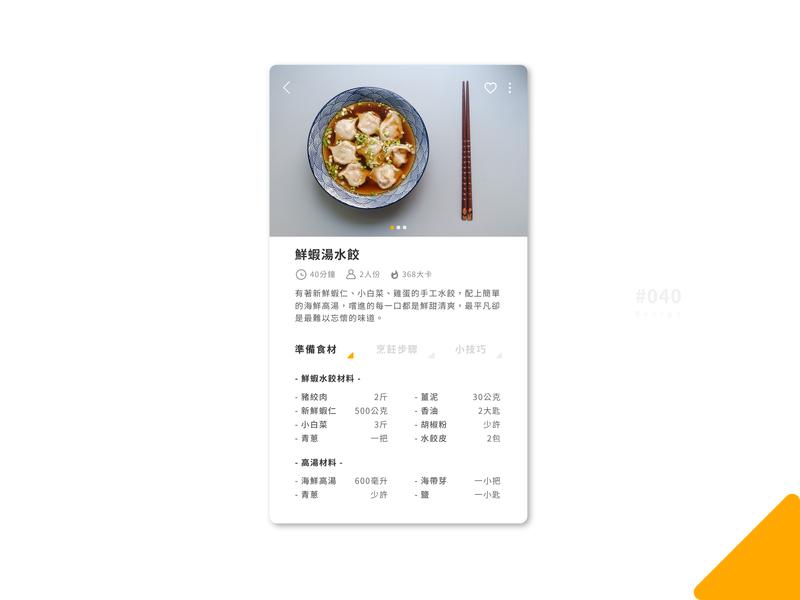 UI 040 recipe card recipe app recipe 40 040 daily challange daily 100 daily 100 challenge app design uidesign ui dailyui