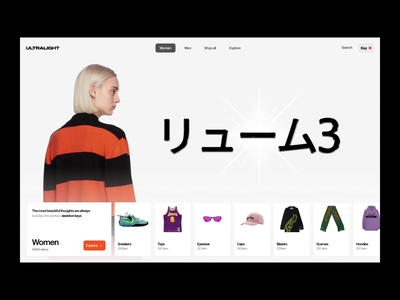 ULTRALIGHT figma colors transition ecommerce animation ui ux fashion minimal design