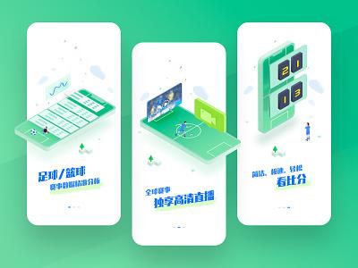 球迅体育app 2.5d引导页 football 2.5d score sports icon ui