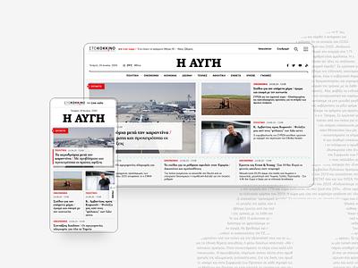 Avgi - News portal redesign newspaper portal news website ux ui design web