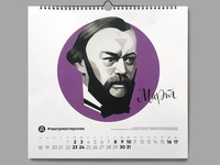 Aleksandr Ostrovskiy portrait for Calendar 2019