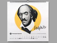 William Shakespeare portrait for Calendar 2019