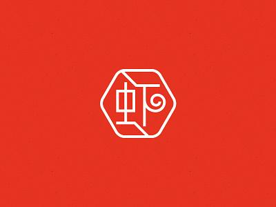 Crawfish Icon typeface sexangle crawfish icon