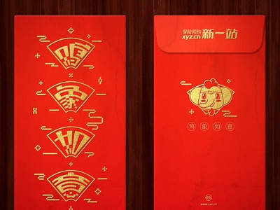 XYZ.CN Red Envelope